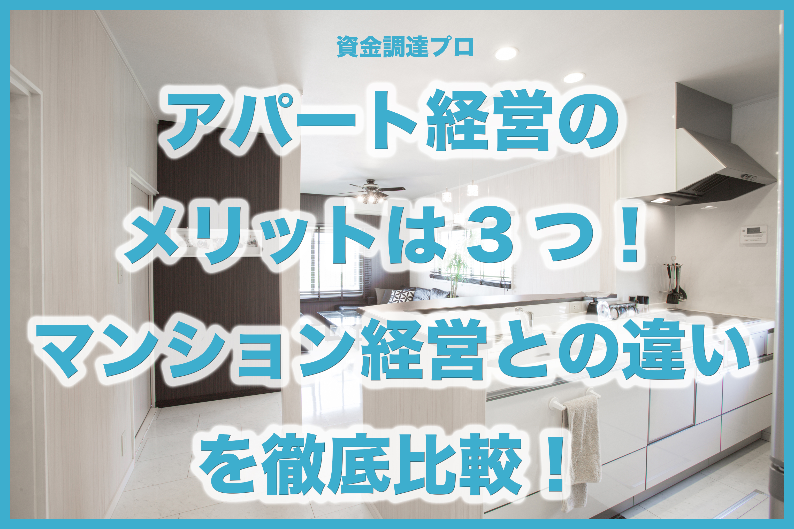 アパート経営のメリットは3つ!人気のマンション経営との違いを徹底比較!