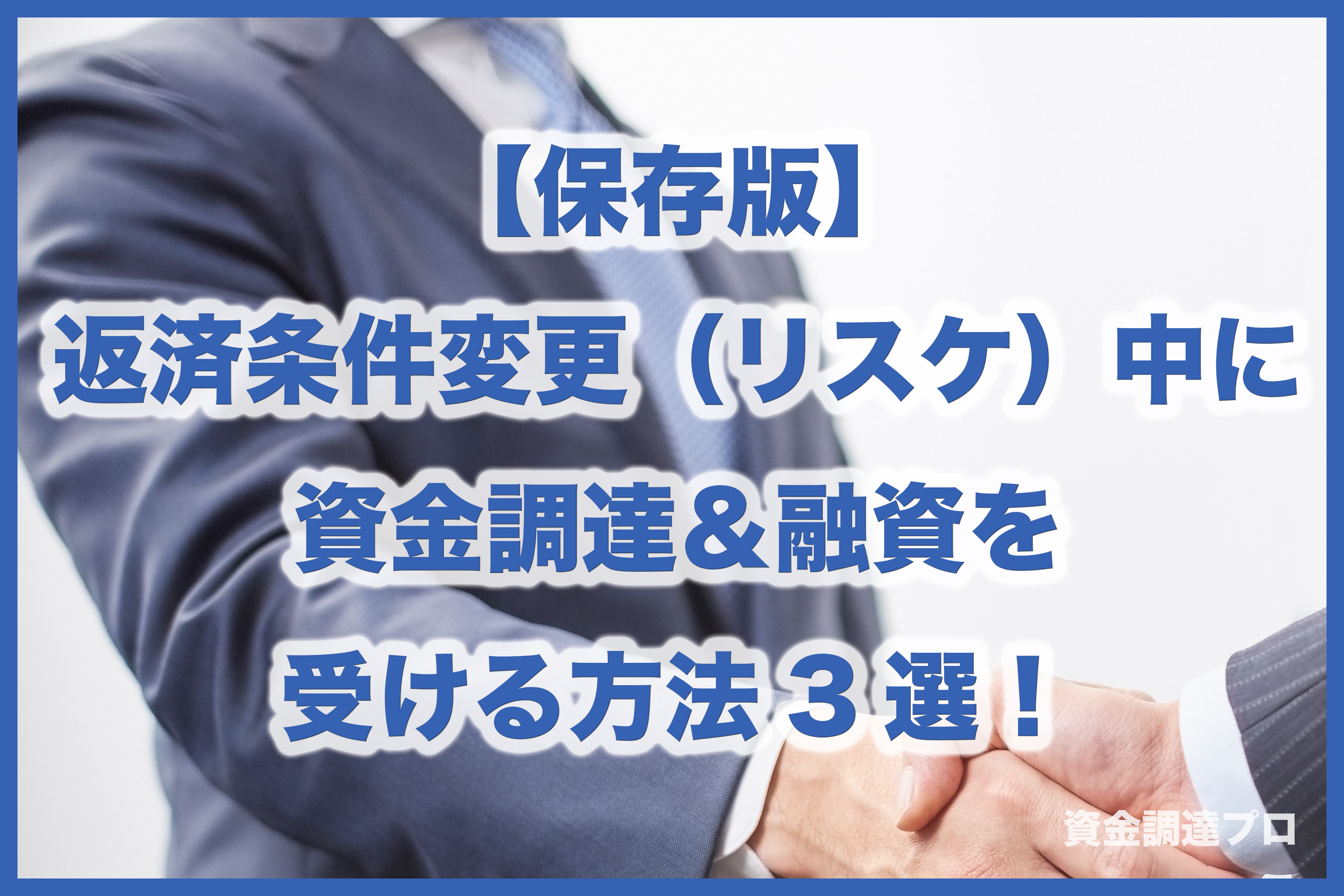 【2020年最新ver】返済条件変更(リスケジュール)中に資金調達&融資を受ける方法3選!