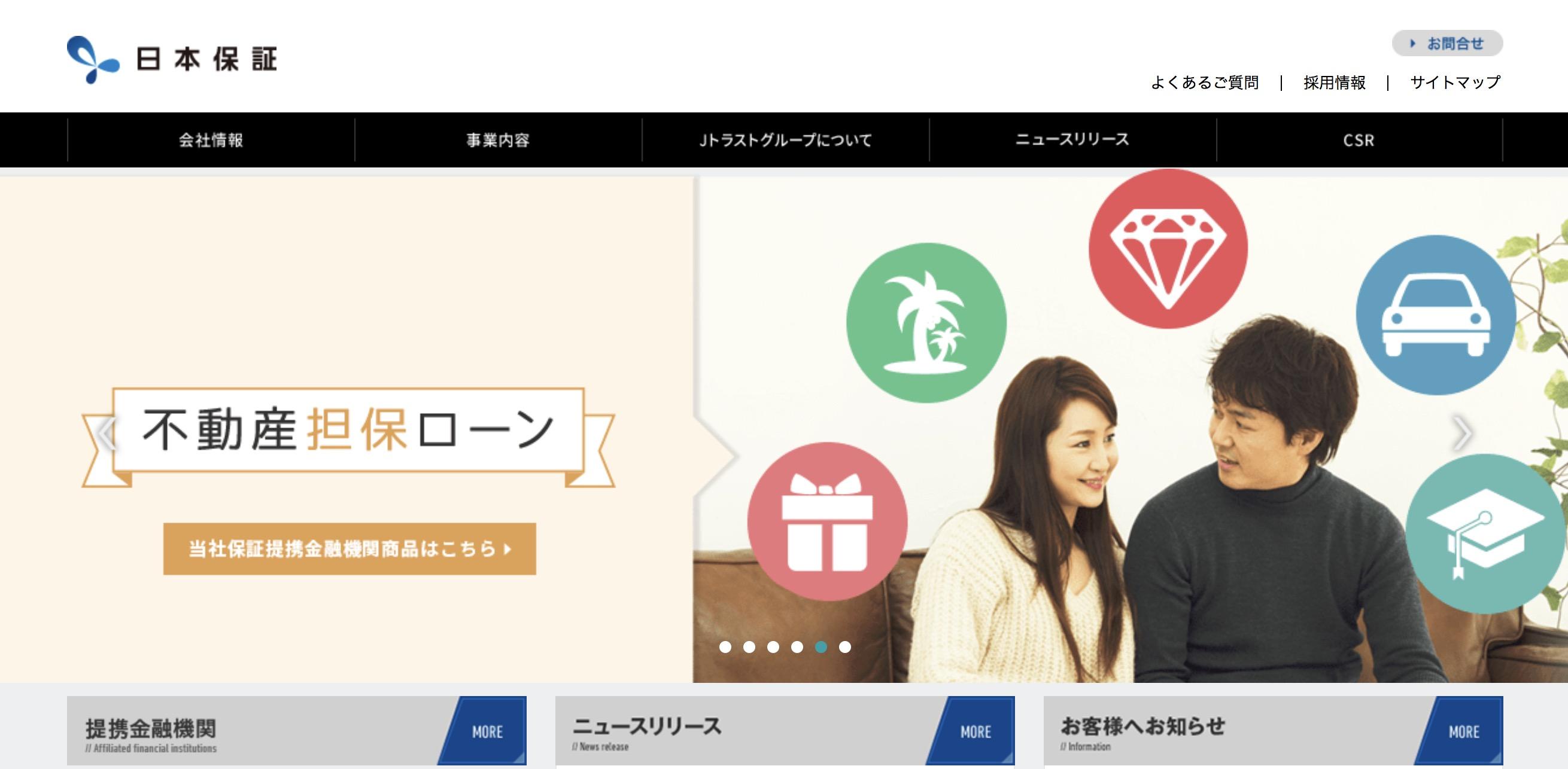日本保証の不動産担保ローンとは?その特徴やメリット・デメリットなどを徹底解説!