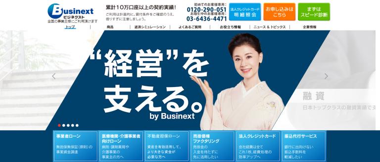 ビジネスローン審査を通す3つのポイント|ビジネクスト株式会社の評判・口コミ