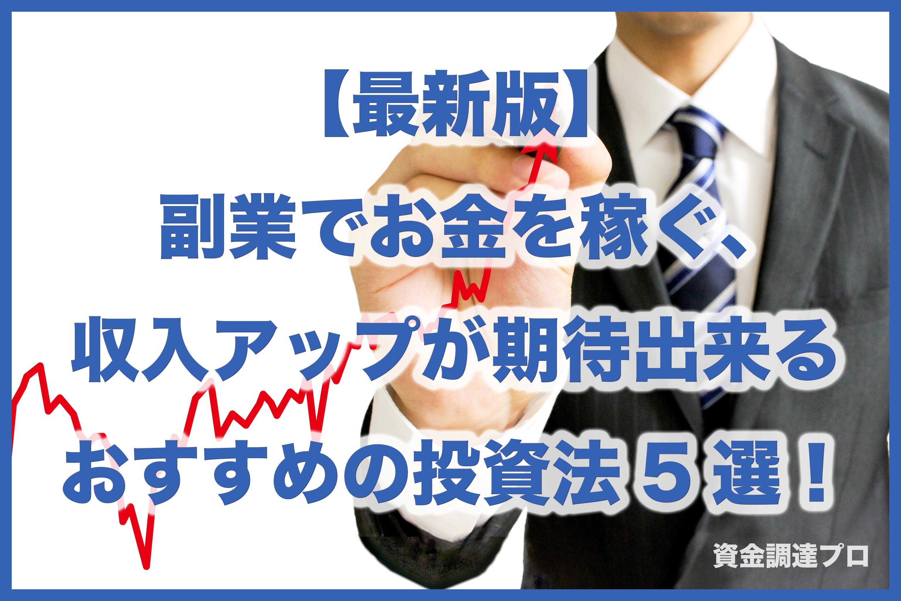 【2020年最新版】副業でお金を稼ぐ、副業で100%収入アップできるオススメ投資法5選!