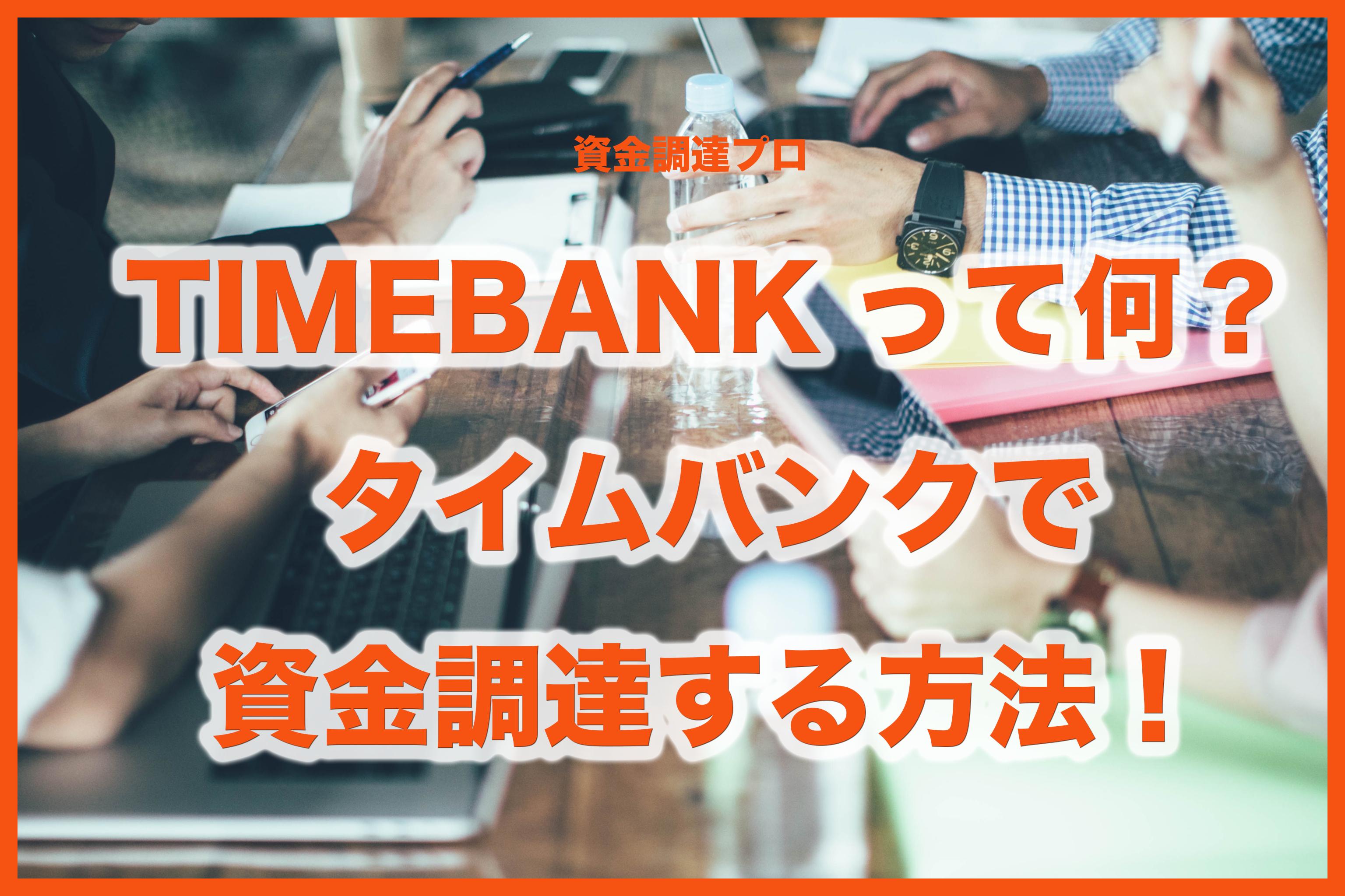 TIMEBANK(タイムバンク)って何?タイムバンクで資金調達する方法!