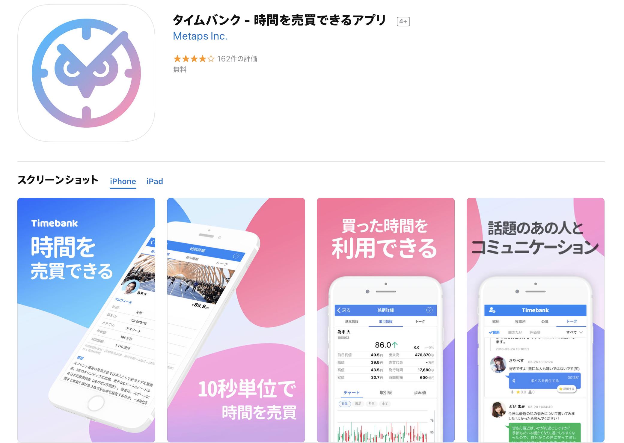 タイムバンク – 時間を売買できるアプリ
