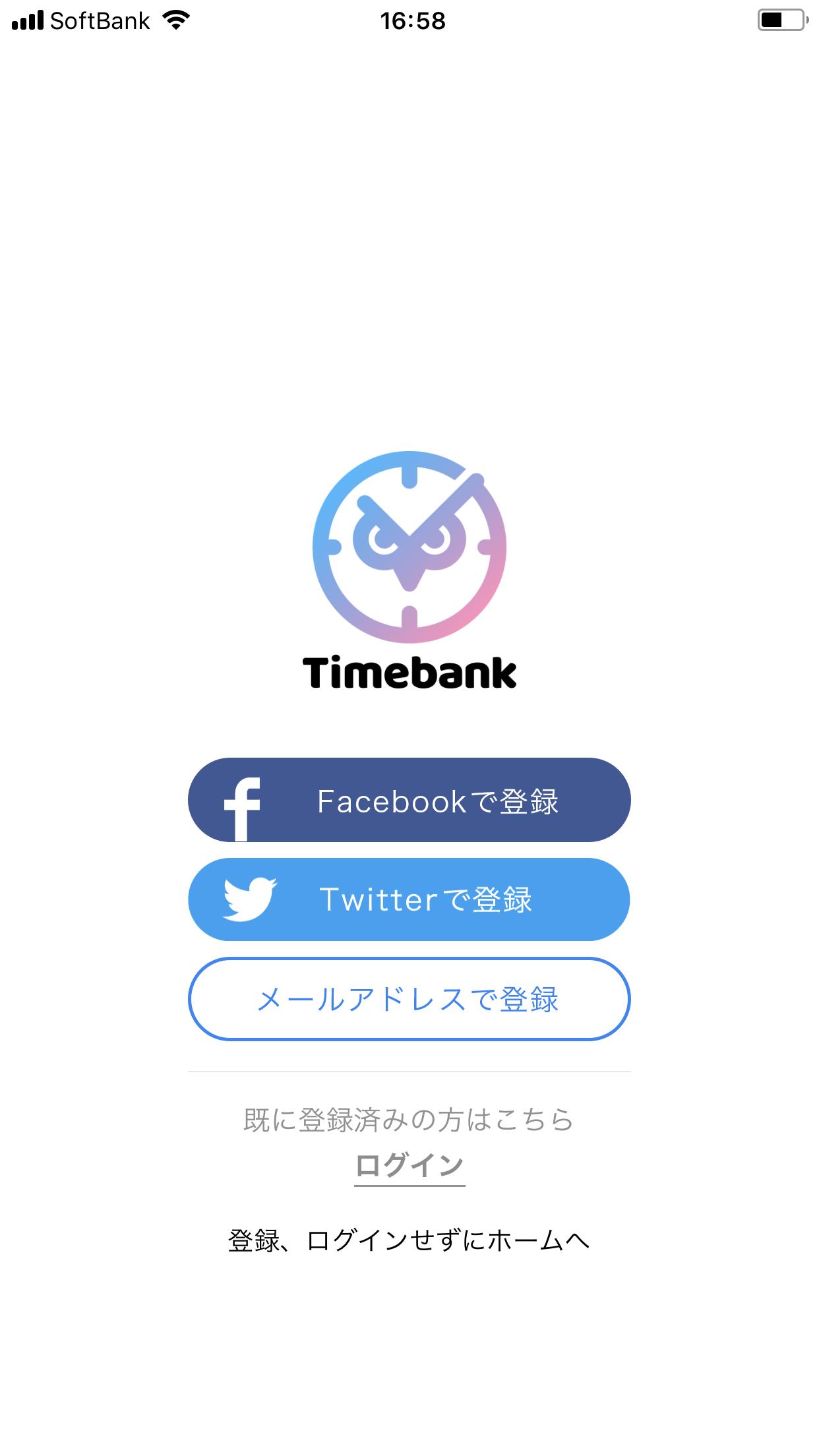 タイムバンクの登録方法①