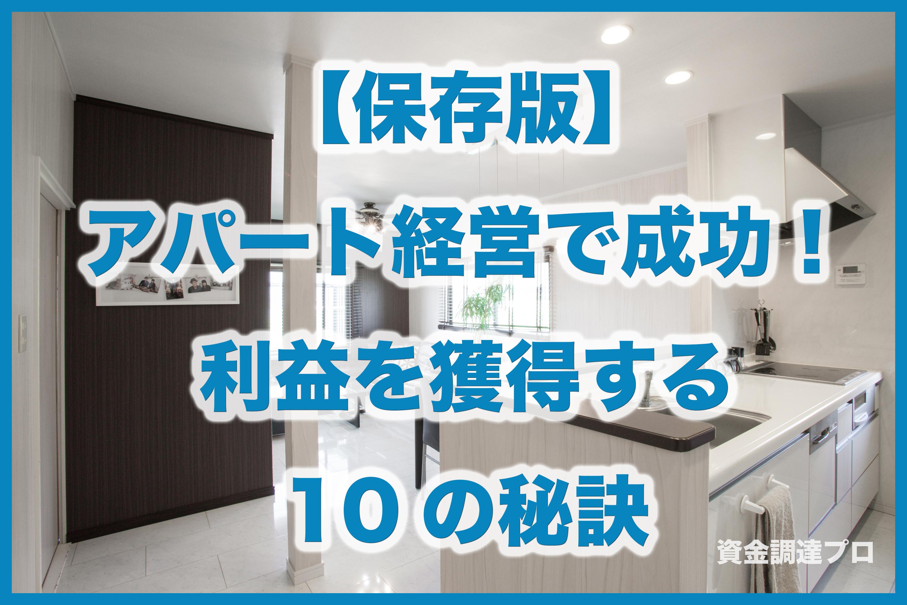 【保存版】アパート経営で成功&利益を獲得する10の秘訣|不動産投資で資産運用を成功させよう!