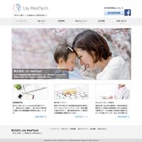株式会社Lily MedTech(リリーメドテック)