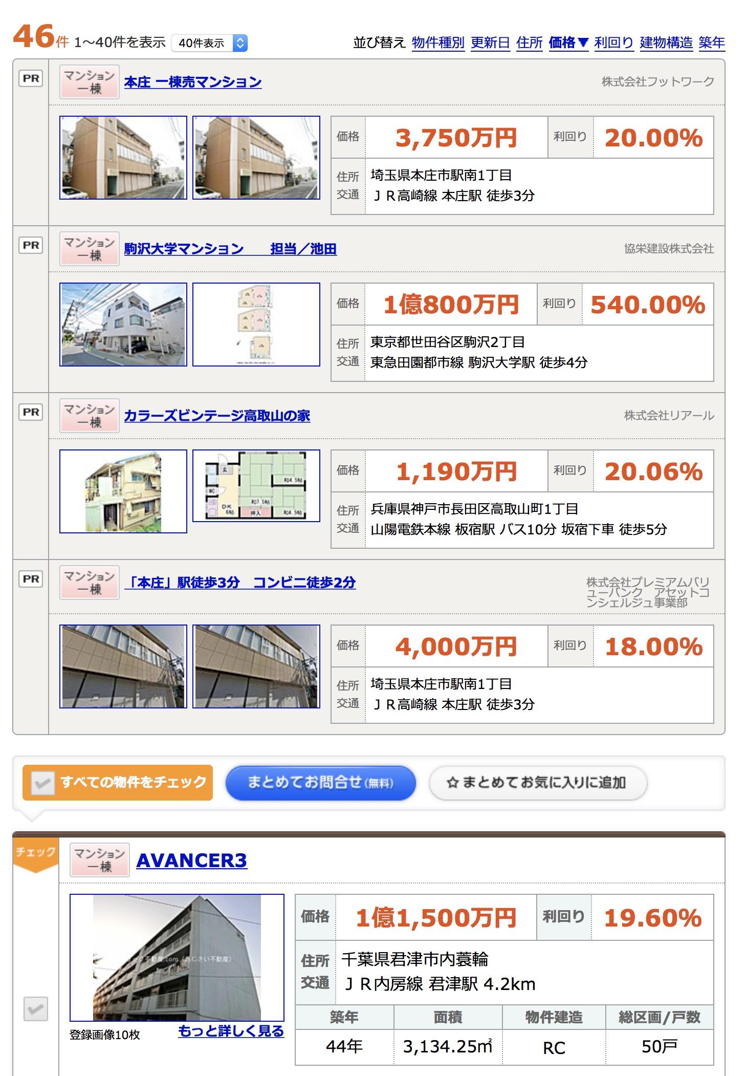 中古物件マンションの値段|安ければ一棟一千万円台で購入可能!