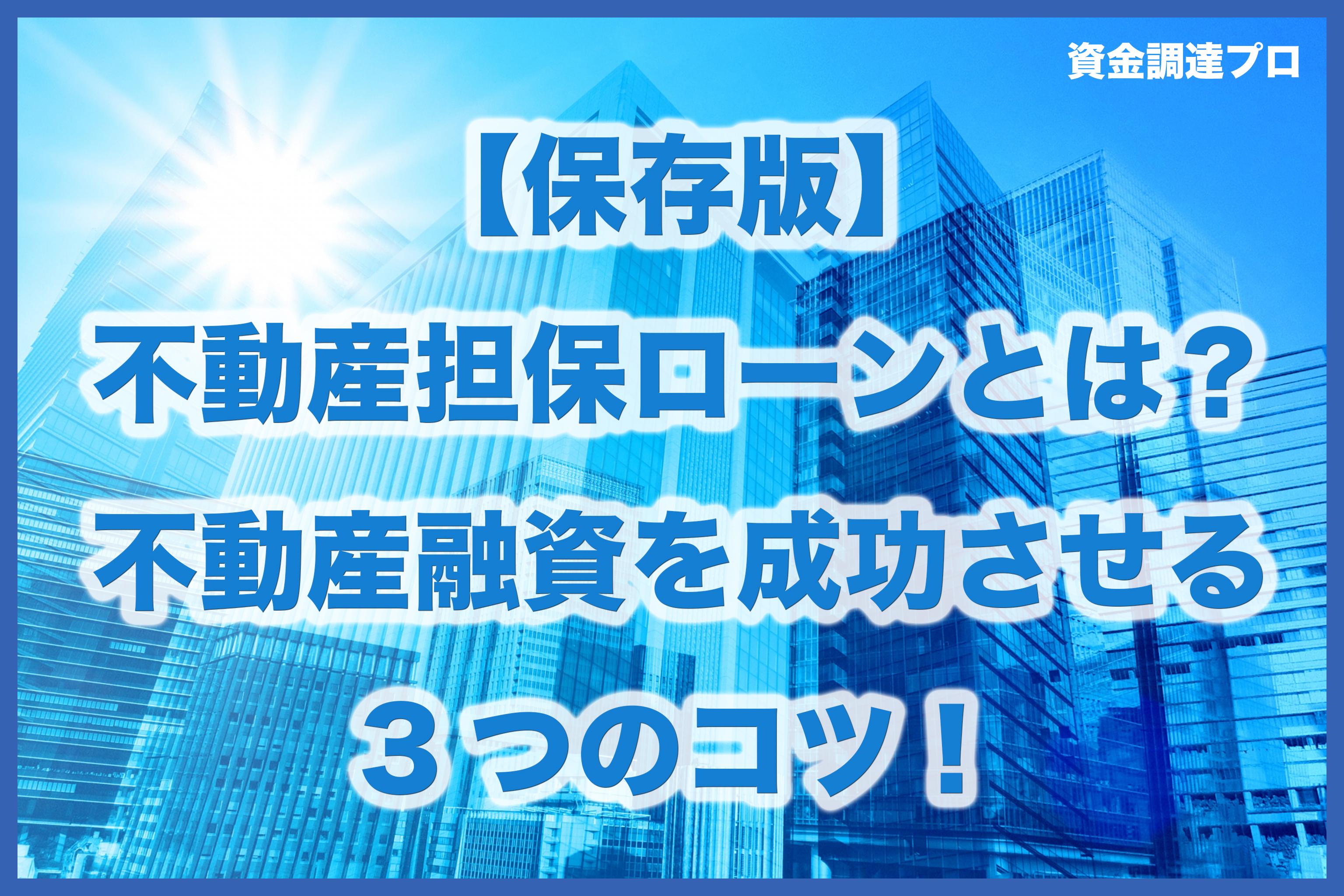 【保存版】不動産担保ローンとは?不動産融資を成功させる3つのコツ!
