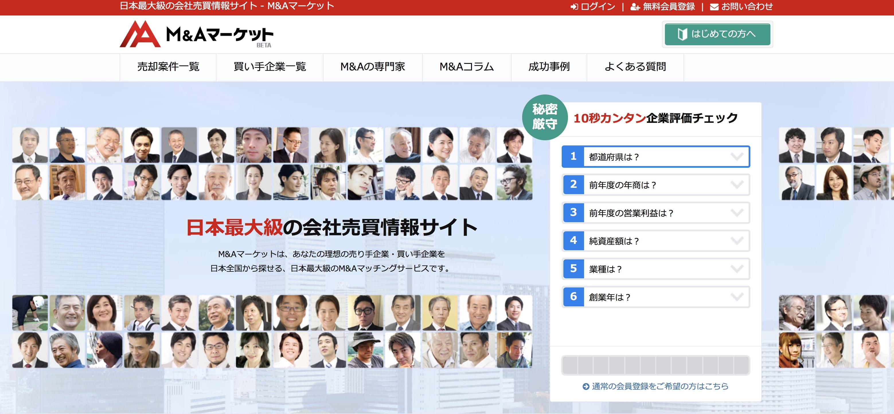 M&Aマーケット(日本最大級のM&Aマッチングサイト)