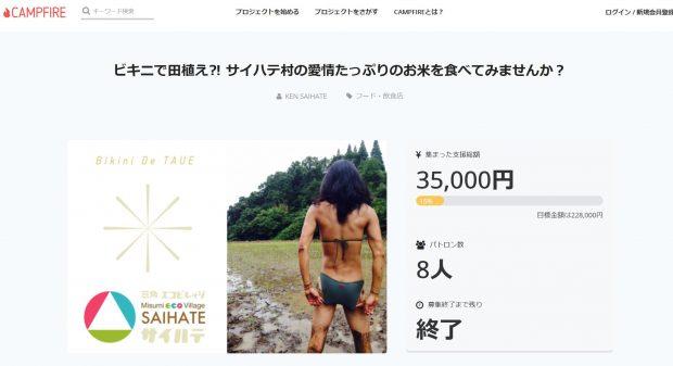「ビキニで田植え⁈ サイハテ村の愛情たっぷりのお米を食べてみませんか?」