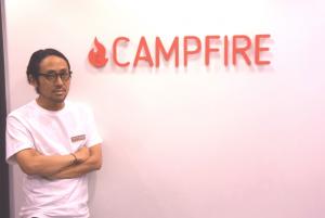クラウドファンディングで調達先の課題を解決 株式会社CAMPFIRE/代表取締役社長 家入一真氏