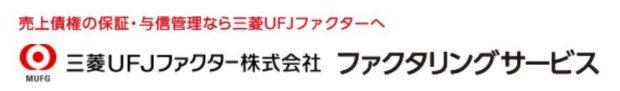 三菱UFJファクター