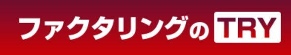 ファクタリングのTRY(株式会社SKO)
