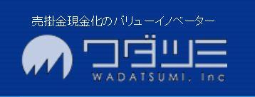 ワダツミ株式会社