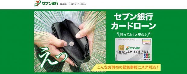 3-3.セブン銀行 ローンサービス