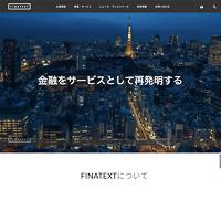 株式会社Finatext(フィナテキスト)