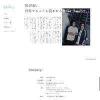 taskey(タスキ―)株式会社