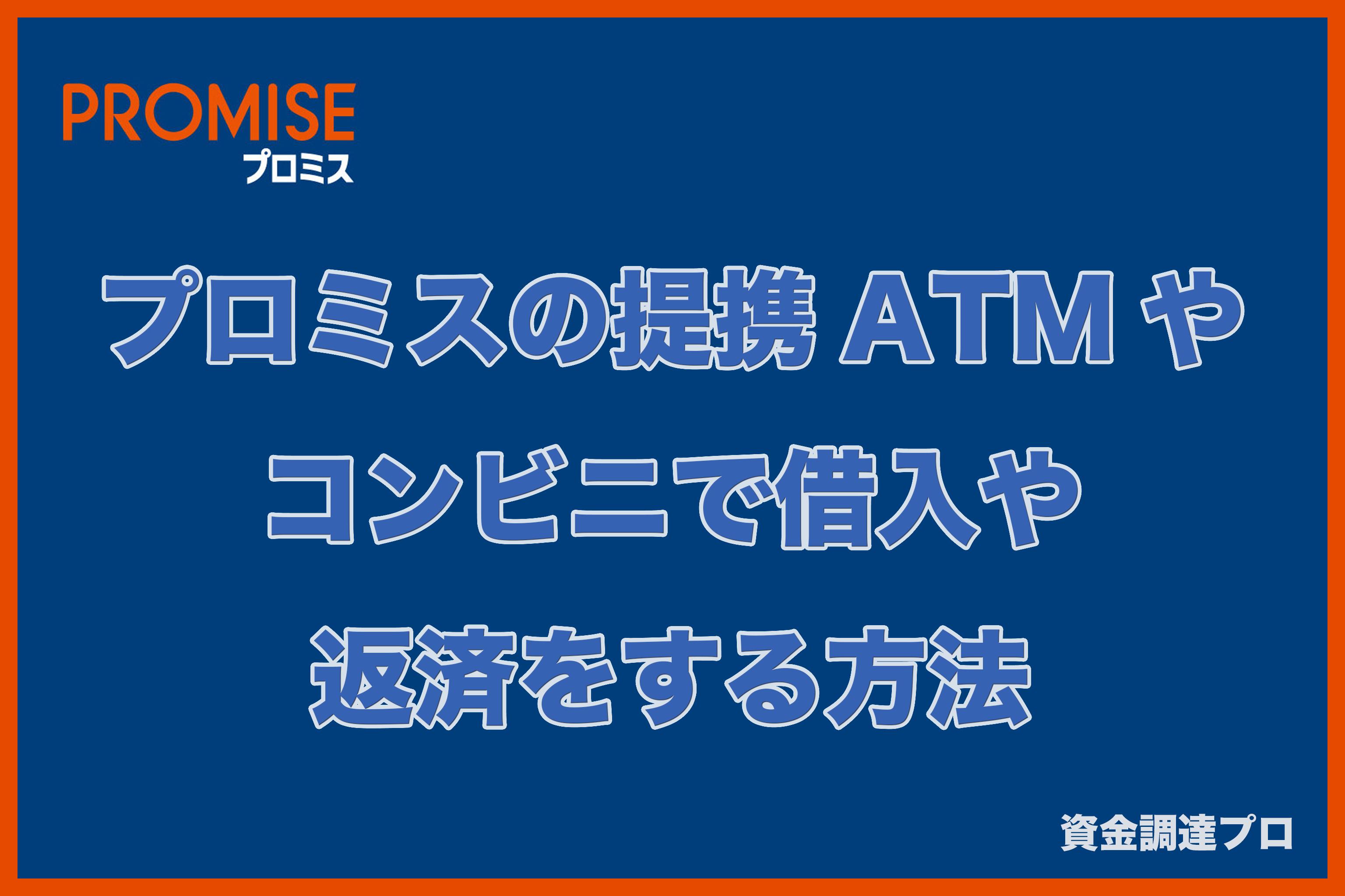 【最新2020年版】プロミスの提携ATMやコンビニで「借入と返済」をする方法!
