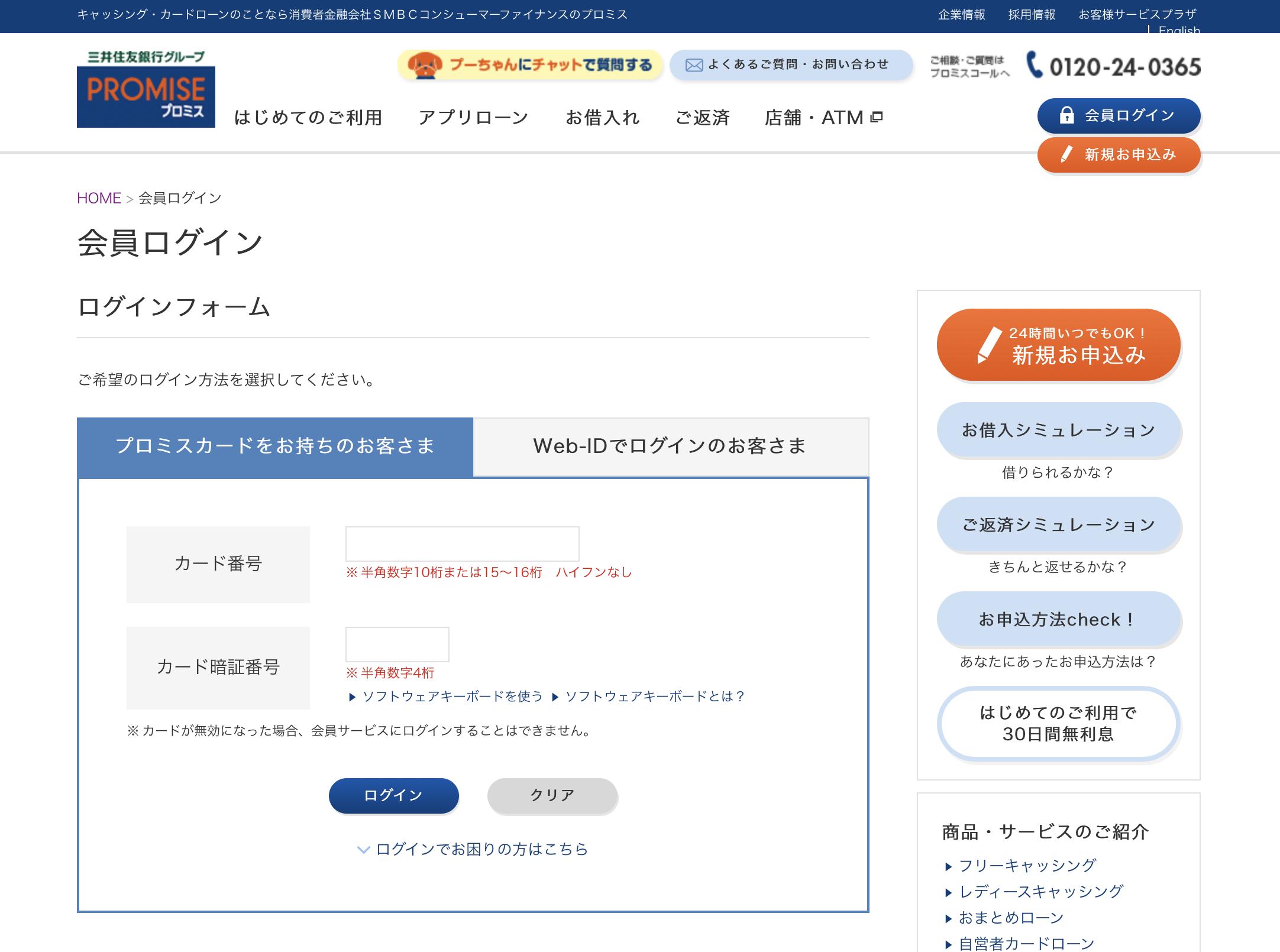 プロミスにログインする方法(PCの場合)1