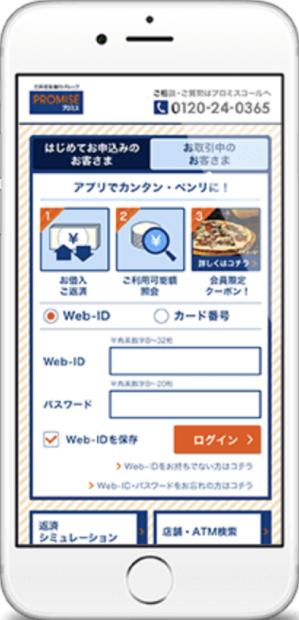 プロミスのログイン(iPhone)