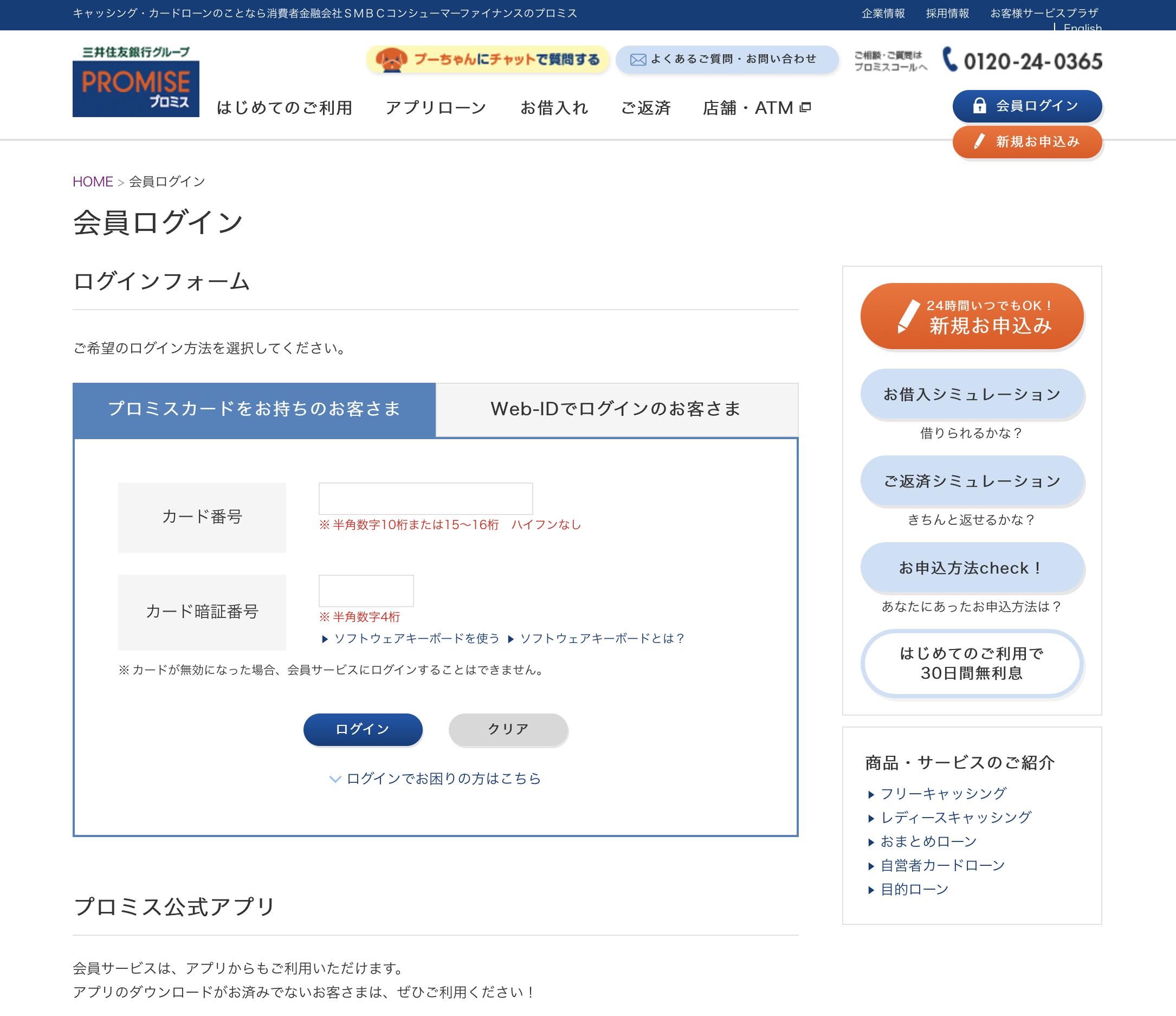 プロミス会員ページは、プロミス公式サイトの右側、青い「鍵のマーク」の部分にあります。