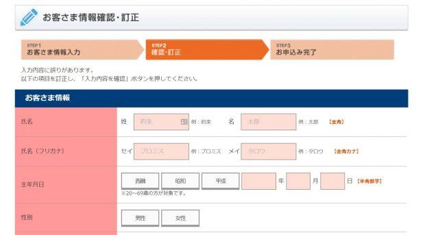 【プロミス】「お客様情報確認・訂正」画面
