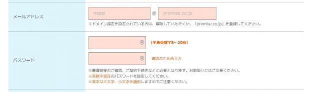 【プロミス】メールアドレスとパスワードの設定