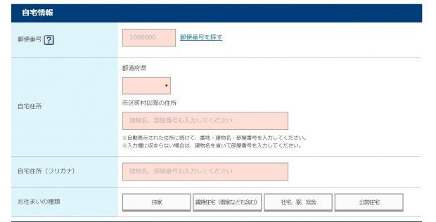 【プロミス】2. 自宅の情報入力