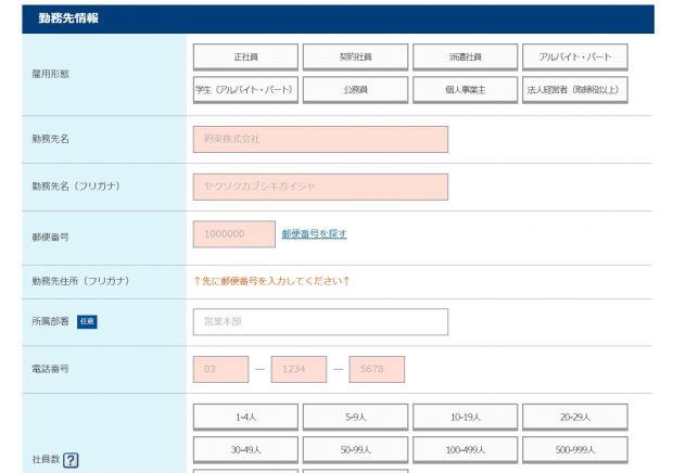 【プロミス】3. 勤務先の情報入力