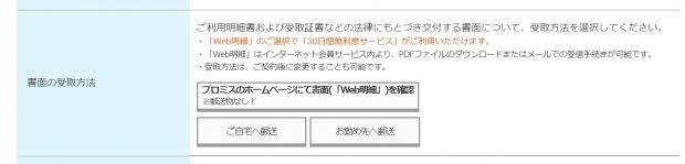 【プロミス】書面の受取方法を選択