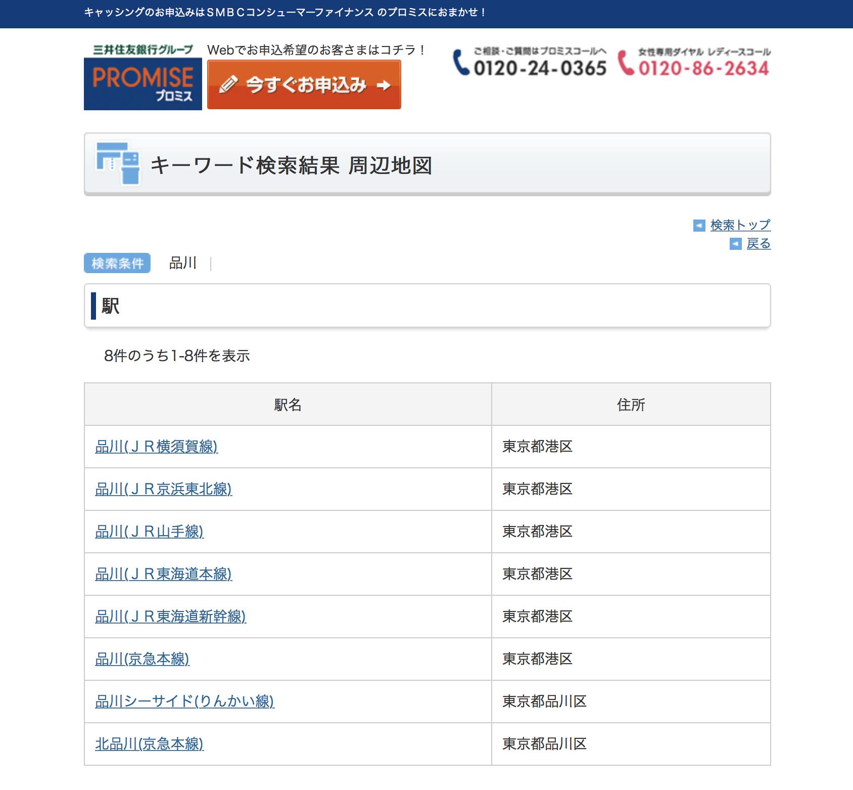 ネット 申込 プロミス
