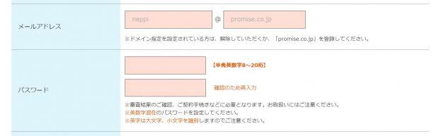 【プロミス】メールアドレス・パスワードの登録