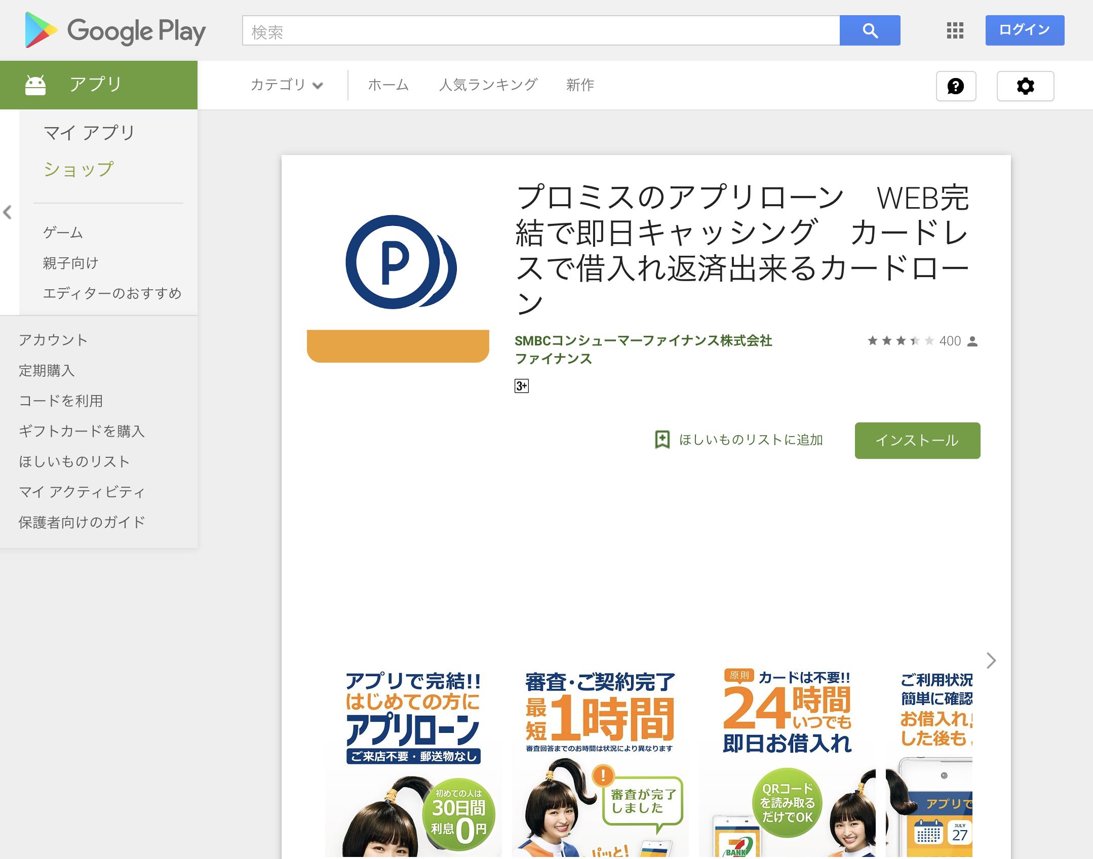 Android版(Google Play)のプロミスアプリを紹介・インストールするための画面
