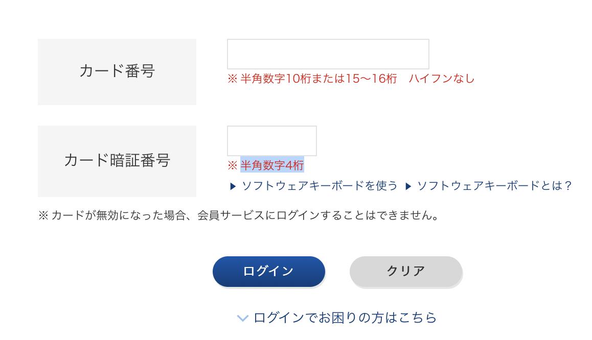 プロミスにログインする方法(PCの場合)2