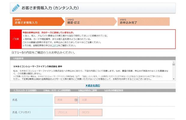 【プロミス】「カンタン入力でお申し込み」をクリック