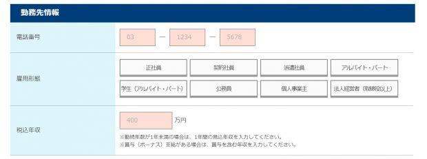 【プロミス】勤務先情報の入力