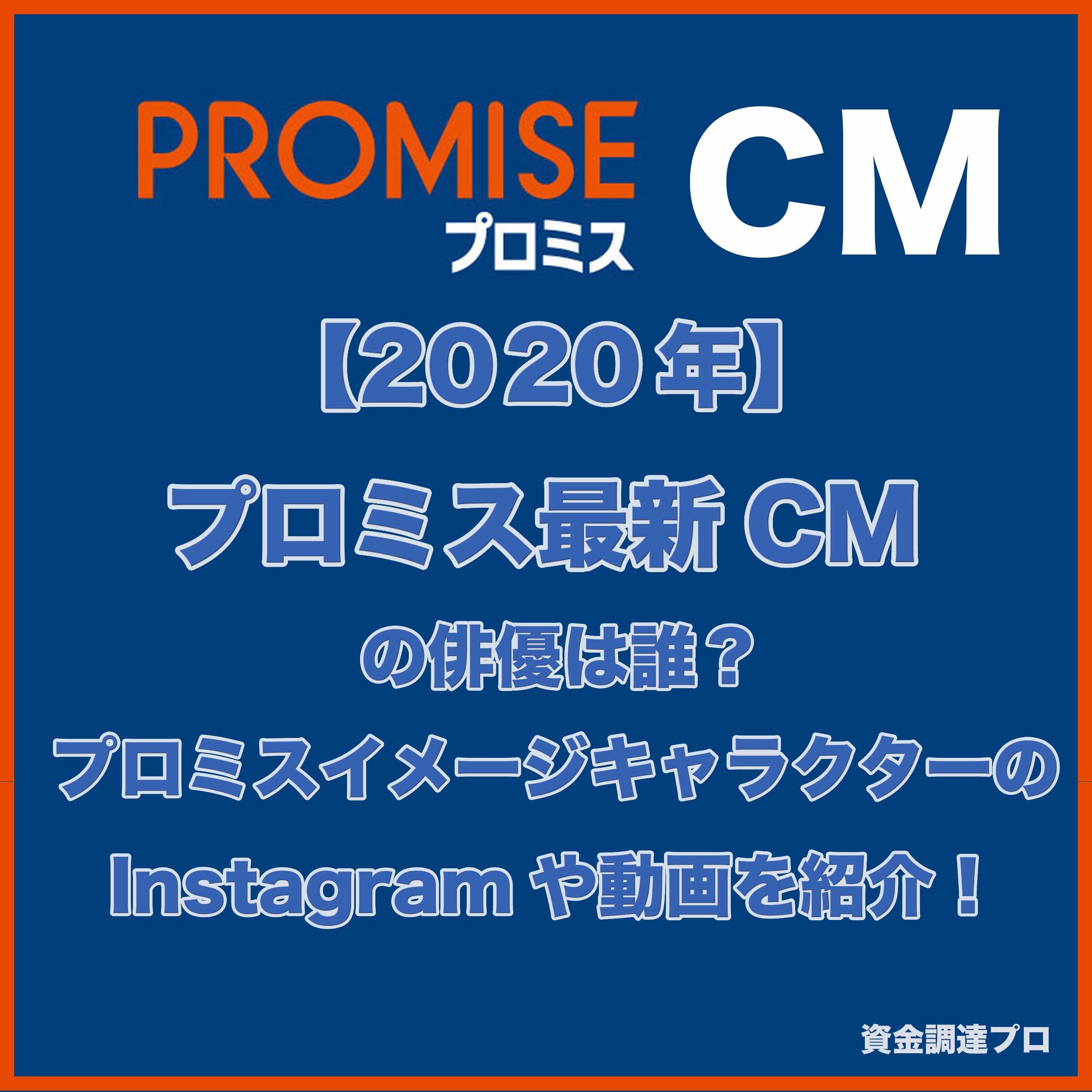 プロミス最新cm2021年