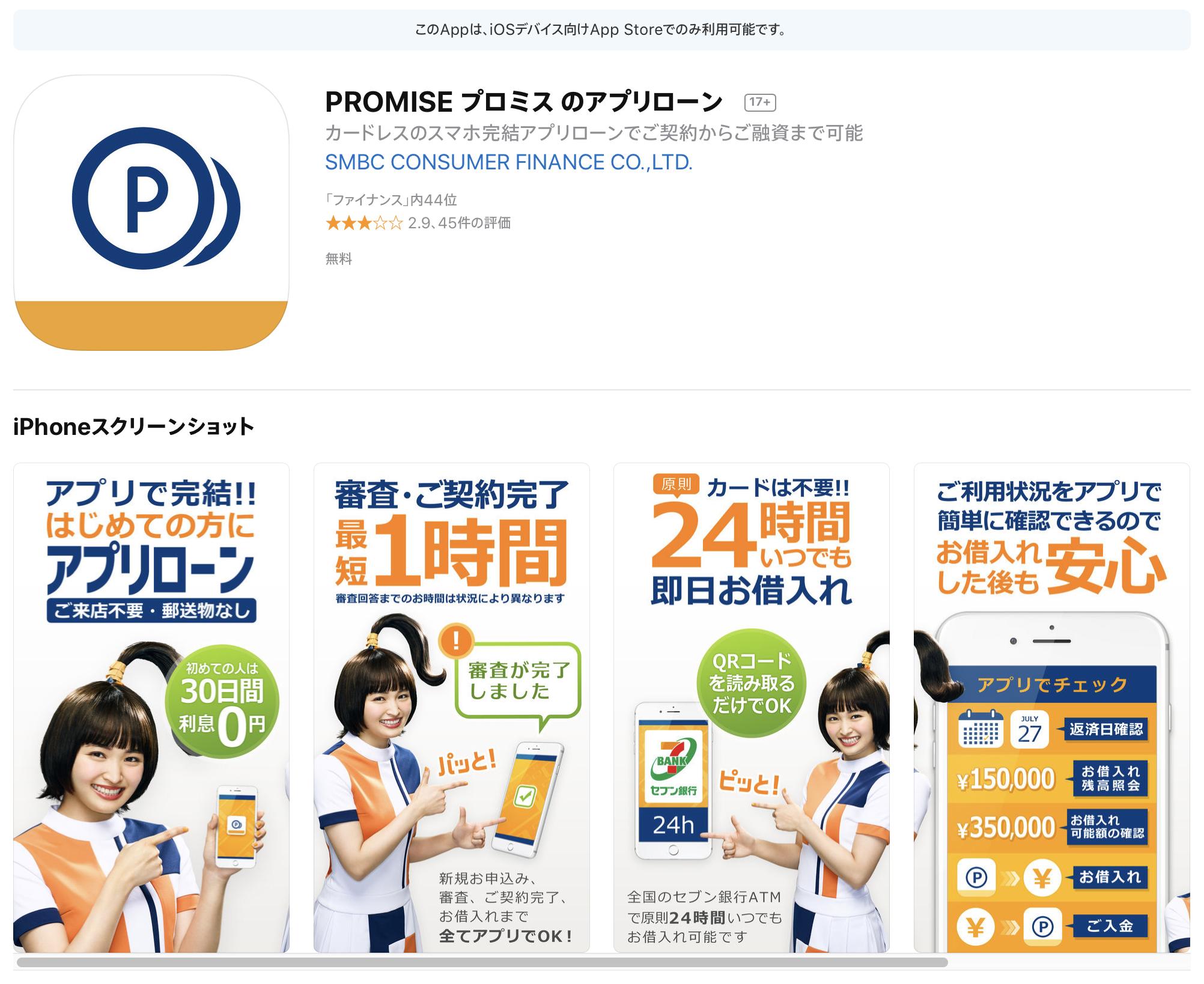 下はiPhoneのプロミスアプリを紹介した画面です。