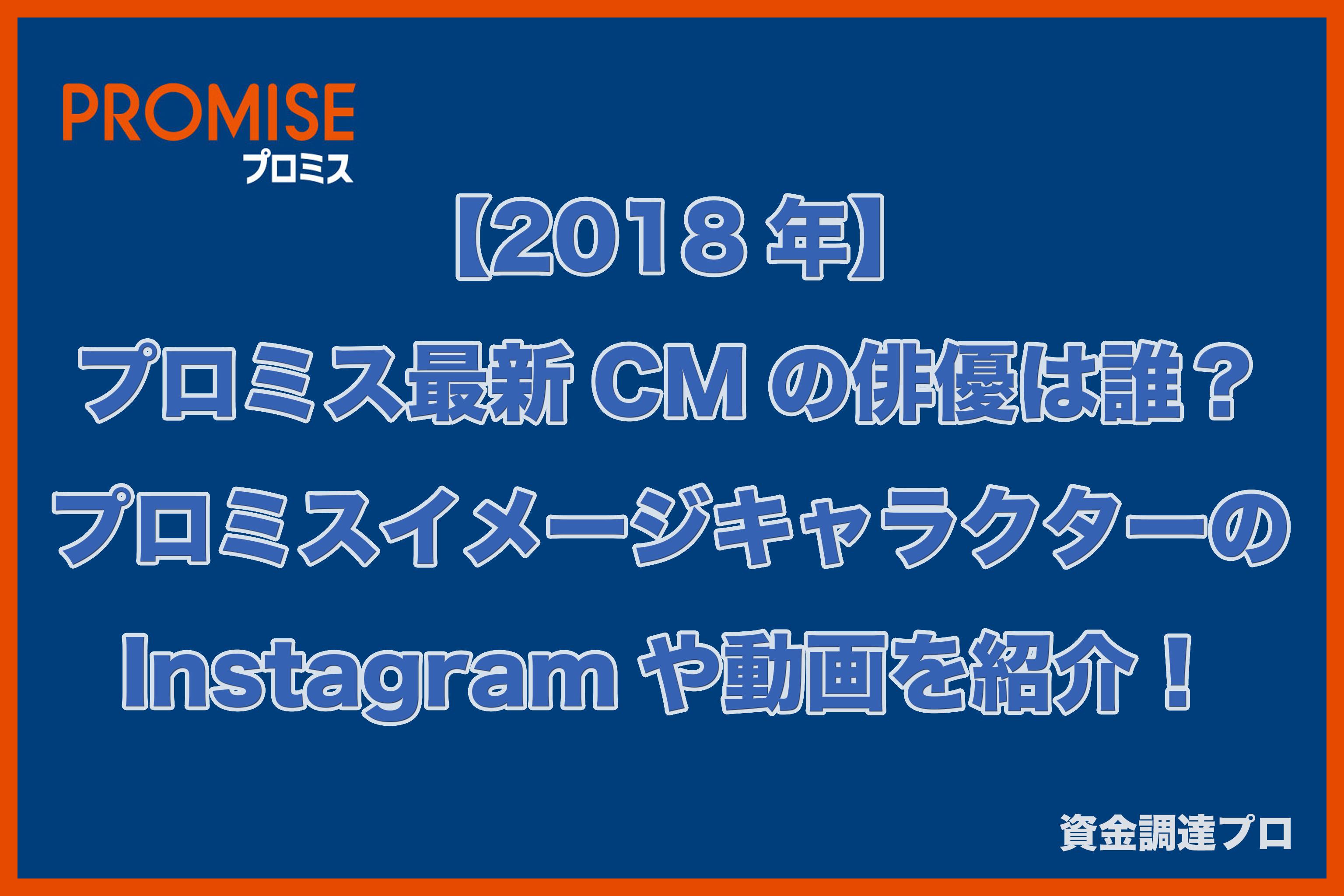【2019年最新】プロミス最新CMの俳優は誰?プロミスイメージキャラクターのInstagramや動画を紹介!