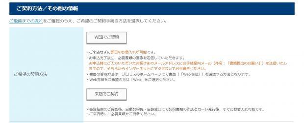 【プロミス】ご契約方法/その他の情報