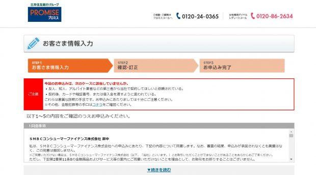 【プロミス】お客様情報入力