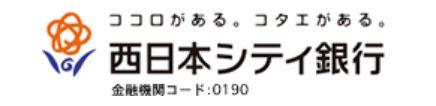 プロミス提携金融機関 西日本シティ銀行
