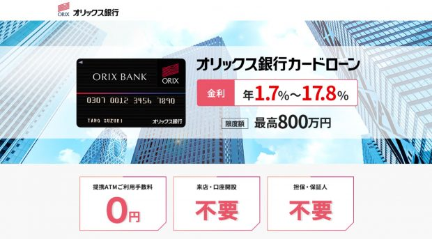 オリックス銀行 カードローン