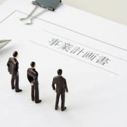 事業計画の書き方