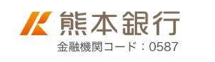 プロミス提携金融機関 熊本銀行