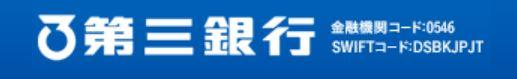 プロミス提携金融機関 第三銀行
