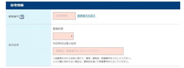 【プロミス】勤務先情報