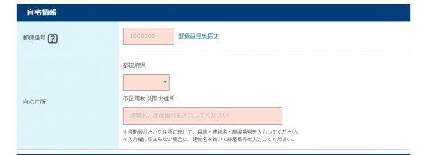 【プロミス】自宅情報入力