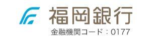 プロミス提携金融機関 福岡銀行