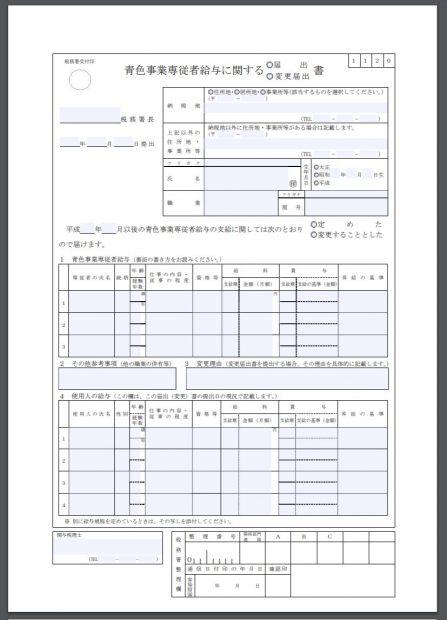 青色事業専従者給与に関する届出書